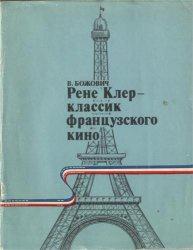 Книга Рене Клер — классик французского кино