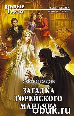 Книга Сергей Садов. Загадка Торейского маньяка