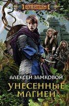 Книга Унесенные магией