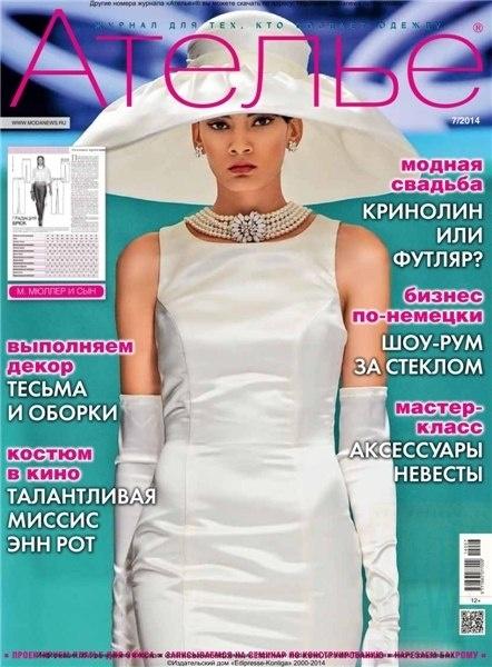 Книга Журнал: Ателье №7 (июль 2014)