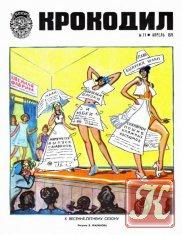 Книга Крокодил № 1-36 за 1969-1971