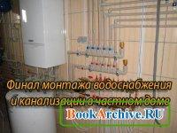 Книга Финал монтажа водоснабжения и канализации в частном доме