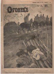Журнал Огонек (1904-1915)