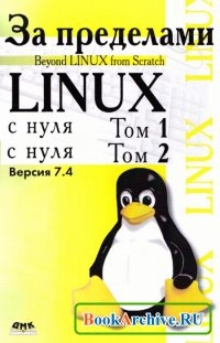 Книга За пределами Linux с нуля. Версия 7.4. В 2-х томах