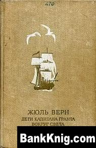 Книга Дети капитана Гранта