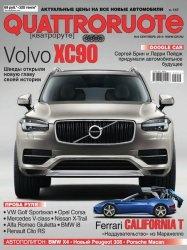 Журнал Quattroruote №9 2014