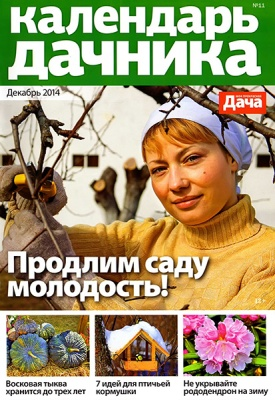 Журнал Журнал Календарь дачника № 11 2014