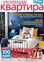 Книга Уютная квартира № 11 2014