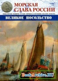 Журнал Морская слава России №4 (2014)