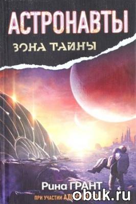 Книга Рина Грант, Алексей Бобл - Астронавты. Отвергнутые космосом