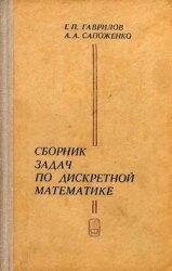 Книга Сборник задач по дискретной математике
