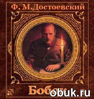 Аудиокнига Федор Достоевский - Бобок (аудиоспектакль)