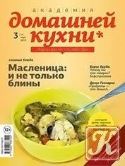 Журнал Академия домашней кухни №3 2013