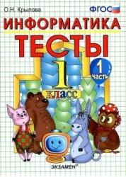 Книга Тесты по информатике. 1 класс. (в двух частях)
