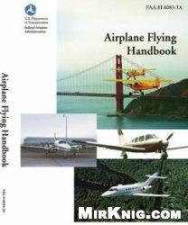 Книга Airplane Flying Handbook