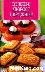 Книга Печенье, хворост, пирожные