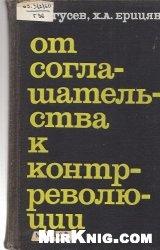 Книга От соглашательства к контрреволюции