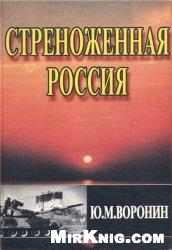 Книга Стреноженная Россия. Политико-экономический портрет ельцинизма