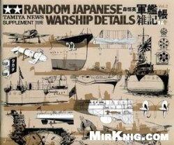 Random Japanese Warship Details Vol.2 (Tamiya News Supplement)