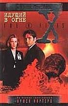 Книга Секретные материалы. X-files. Подборка аудиокниг
