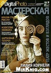 Журнал DIGITAL PHOTO Мастерская №4 2006
