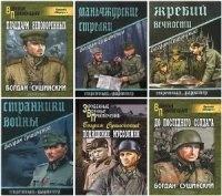 Книга Богдан Сушинский - Сборник произведений (15 книг) fb2 16,6Мб