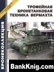 Журнал Трофейная бронетанковая техника Вермахта [Бронеколлекция - специальный выпуск №2(12)-2007] pdf в rar:  69,4Мб