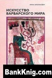 Книга Искусство варварского мира           jpeg