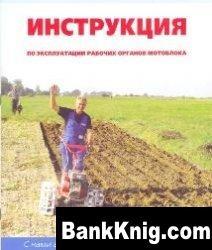 Книга Инструкция по эксплуатации рабочих органов мотоблока pdf 12,5Мб