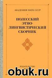 Книга Полесский этнолингвистический сборник. Материалы и исследования