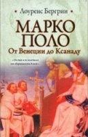 Книга Марко Поло. От Венеции до Ксанаду pdf 29,5Мб
