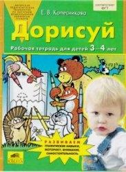 Дорисуй. Рабочая тетрадь для детей 3-4 лет