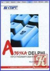 Книга Азбука Delphi: программирование с нуля