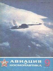 Журнал Авиация и Космонавтика №9 1987