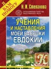 Книга Учения и наставления моей бабушки Евдокии