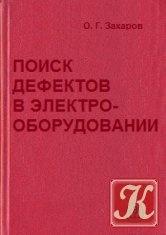 Книга Поиск дефектов в электрооборудовании