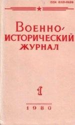 Журнал Военно-исторический журнал №1 1980