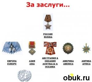 Книга Yashnev Yuri - Ордена и медали мира