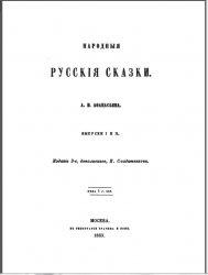 Книга Народныя русскiя сказки - 8 выпусков