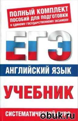 Книга Английский язык ЕГЭ-учебник
