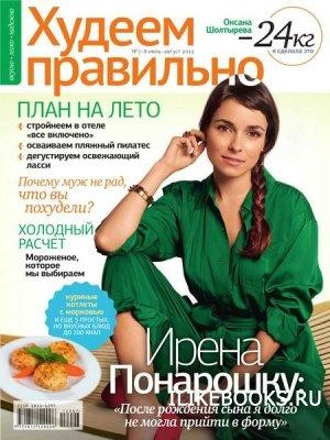 Журнал Худеем правильно №7-8 (июль-август 2012)