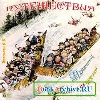 Книга Путешествия Мурзилки, Незнайки и их друзей (аудиокнига).