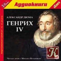 Книга Генрих IV (Аудио )