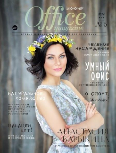 Книга журнал Office Magazine №5 (май 2014)