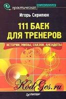 Книга 111 баек для тренеров: истории, мифы, сказки, анекдоты