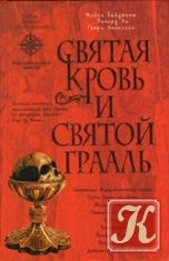 Книга Святая Кровь и Святой Грааль