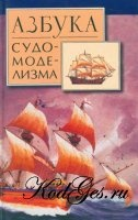 Книга Азбука судомоделизма
