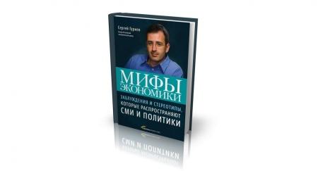 Книга «Мифы экономики: Заблуждения и стереотипы, которые распространяют СМИ и политики» (2011), Гуриев С. Эта книга, написанная извес