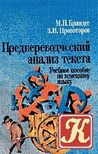 Книга Предпереводческий анализ текста