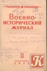Журнал Военно-исторический   №08 1972